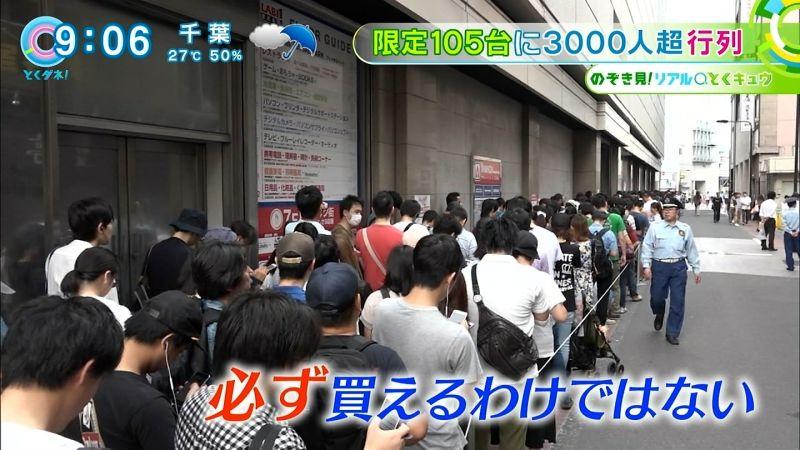 No Japão, 3.000 consumidores fazem fila para disputar 150 unidades do Switch em uma loja.